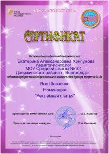 Icon of Хрипунова ЕА уч . . ..