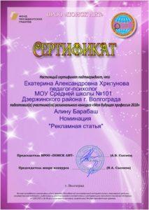 Icon of Хрипунова ЕА уч