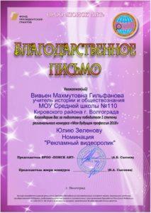 Icon of Гильфонова ВМ 1