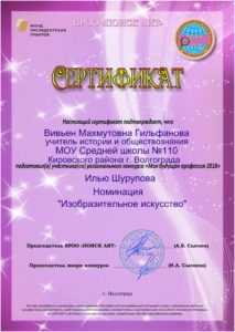 Icon of Гильфонова ВМ