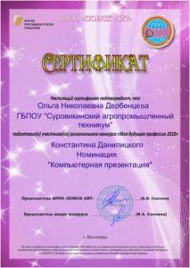 Icon of Дербенцева ОН  .