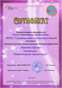 Icon of Дербенцева ОН