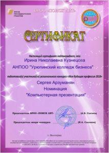 Icon of Кузнецова ИН