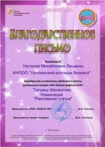 Icon of Лещенко НМ 2