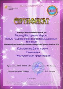 Icon of Маркин ЛВ