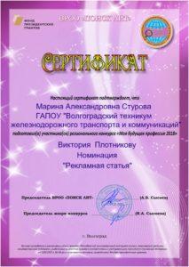 Icon of Стурова МА