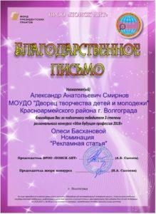 Icon of Смирнов АА3