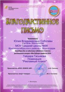 Icon of Соболева ЮВ 3