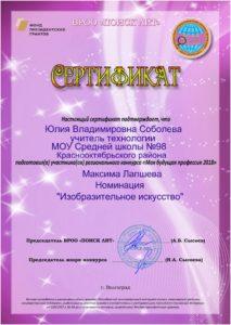 Icon of Соболева ЮВ уч . . . ..