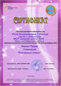 Icon of Соболева ЮВ уч . . . .