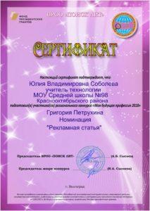 Icon of Соболева ЮВ уч ..