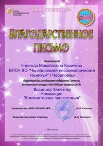 Icon of Козичева НМ 3