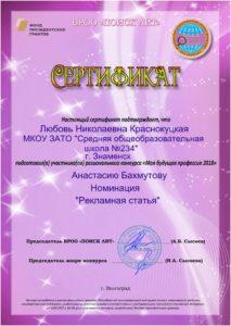 Icon of Краснокуцкая ЛН