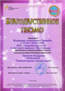 Icon of Заремба ВА 3