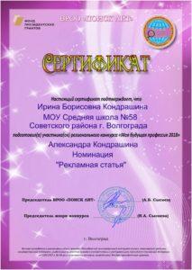 Icon of Кондрашина ИБ