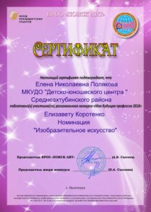 Icon of Полякова ЕН