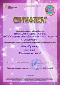 Icon of Гасанова ЭД