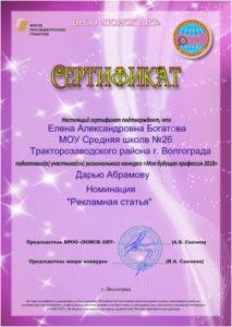 Icon of Богатова ЕА уч ..