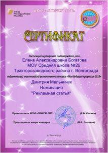 Icon of Богатова ЕА уч .