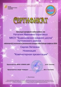 Icon of Каратаева НИ ..