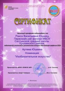 Icon of Юшкина РВ