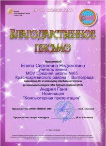 Icon of Недожогина ЕС.