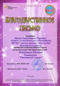 Icon of Перевоз ИН 3