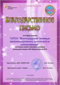 Icon of ГАПОУ Техникум железнодорожного транспорта