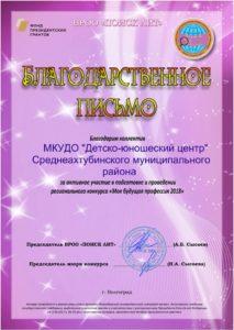 Icon of ДЮЦ Среднеахтубинского района