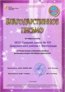 Icon of СШ101