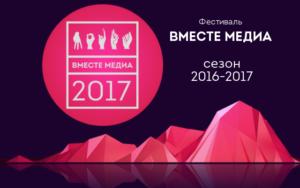 Проект «Вместе медиа»